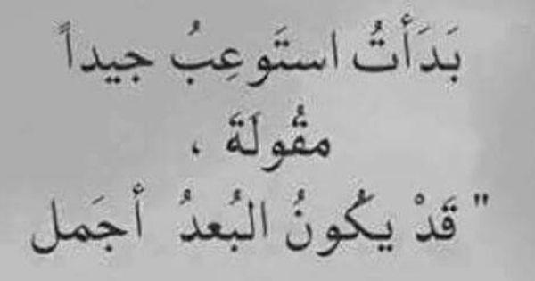 البعد اجمل يا حبيبتي لانه يبقينا في شوق اللقاء Life Quotes Arabic Quotes Words