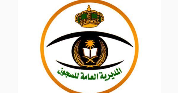 الأوراق المطلوبة لوظائف المديرية العامة للسجون 1435 Sport Team Logos Juventus Logo Team Logo