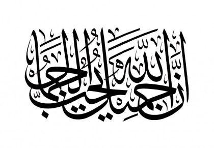 Free Islamic Calligraphy Portfolio Categories Hasan Kan An Arts College Islamic Art Calligraphy Calligraphy Art Arabic Calligraphy Painting