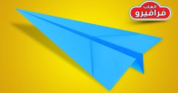 اشكال ورقية كيفية صنع العاب من الورق صنع طائرة ورقية تطير لمسافات بعيدة Paper Craft Videos Paper Crafts Paper