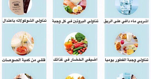 نصائح مفيدة لتخلص جسمك من السموم للتخلص من كافة المشاكل الصحية Health Facts Food Health Fitness Nutrition Healty Eating