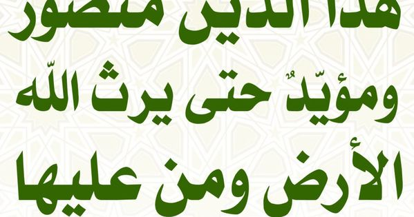 Pin By A Z Z A On Hadith Islamic Quotes Beautiful Names Of Allah Quotes