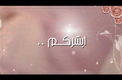 بشارة مولوده جديد Youtube Baby Boy Cards Boy Cards Baby Shower Templates
