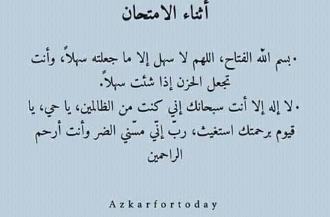 Pin By On Aegr Islamic Quotes Quotes Math