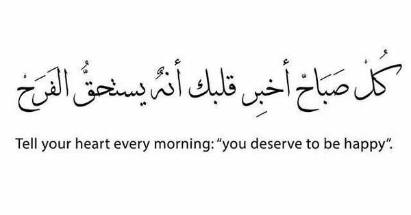 "Tell Your Heart Every Morning: ""you Deserve To Be Happy"