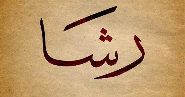 Moso3a Net Caligraphy Calligraphy Arabic Calligraphy