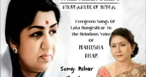 Free Download Ashar Shrabon Mane Na To Mon By Manisha Dhar Mp3 Uploaded By Jhankar Size 4 78 Mb Dur Romantic Songs Free Mp3 Music Download Evergreen Songs