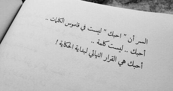 و هكذا احبك Words Quotes Blessing Words Quotations