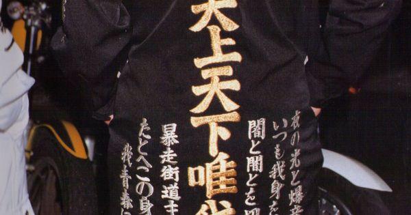 Sukeban Style Bosozoku Uniform