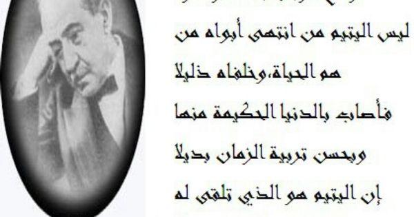أحمد شوقي Beautiful Words Words Arabic Words