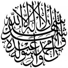Islam أشهد ان لا إله إلا الله و أشهد ان محمدا رسول الله صلى الله عليه و سلم Islamic Art Calligraphy Islamic Calligraphy Painting Islamic Calligraphy