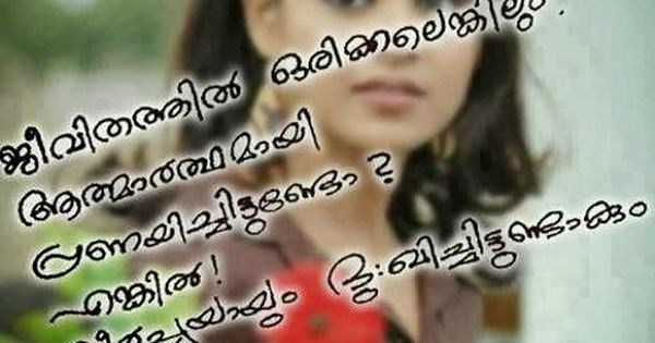 Malayalam Love Messages Love Picture Quotes Love Message For Girlfriend Romantic Love Messages
