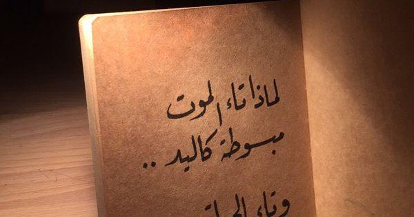 Desertrose لأن الموت حق والحياة فانية ولن تدوم لأحد Words Quotes Arabic Quotes Sweet Words