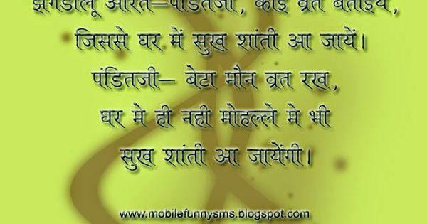 adult jokes, dirty jokes, funny jokes, good jokes, hindi ...
