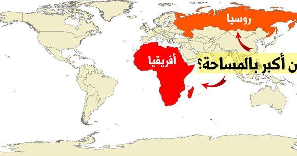 لماذا خرائطنا المدرسية غير دقيقة Map World Map Diagram