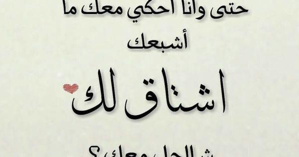 اشعار قصيرة عن الحب والاشتياق واللهفة للأحباب Calligraphy Arabic Calligraphy Art