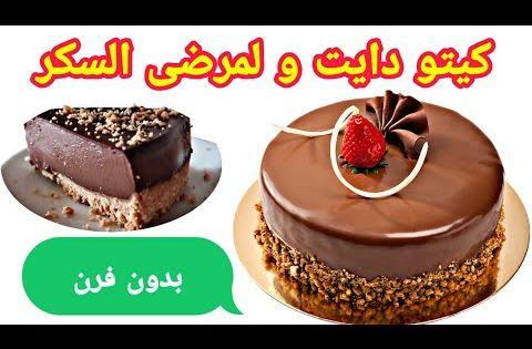 كيك موس الشوكولاتة الذهبية كيتو دايت لمرضى السكر Golden Mousse Cake Keto Youtube Desserts Mini Cheesecake Cheesecake