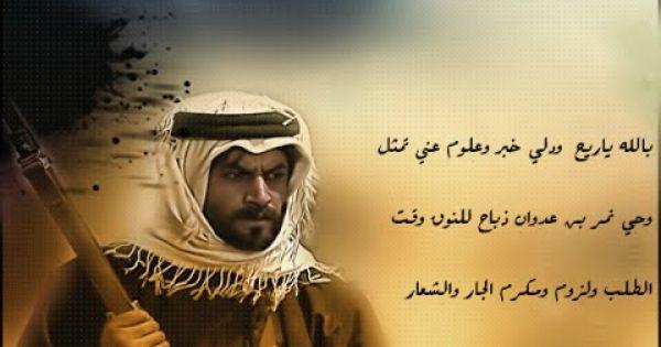 ثورة العدوان المملكة الماجدية نمر ابوعرابي العدوان Movie Posters Poster Movies