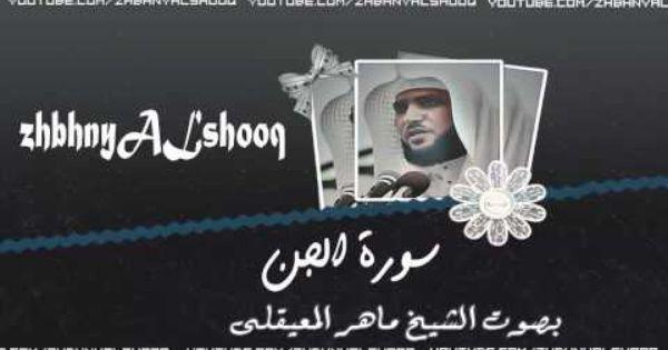جزء تبارك الشيخ ماهر المعيقلي Movie Posters Movies