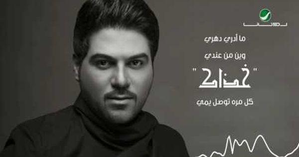 Waleed Al Shami Ma Saalt With Lyrics وليد الشامي بالكلمات Youtube Music Photo Songs Romantic