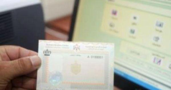 الحكومة تجبر موظفي الدولة على التسجيل في الانتخابات Arab News News Arabic