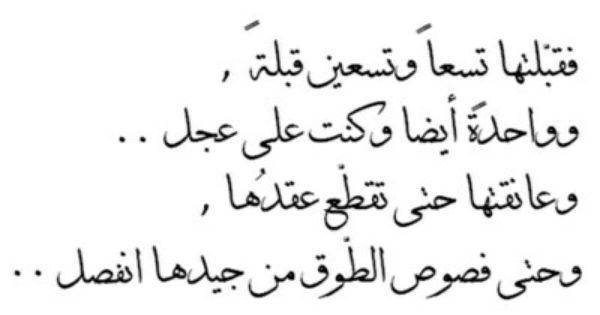 ثريد قصة قصيدة يزيد بن
