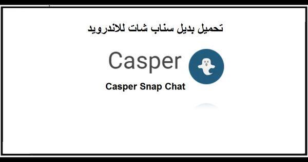 تحميل برنامج Casper Snap Chat بديل سناب شات للاندرويد مجانا Tech Company Logos Company Logo Logos