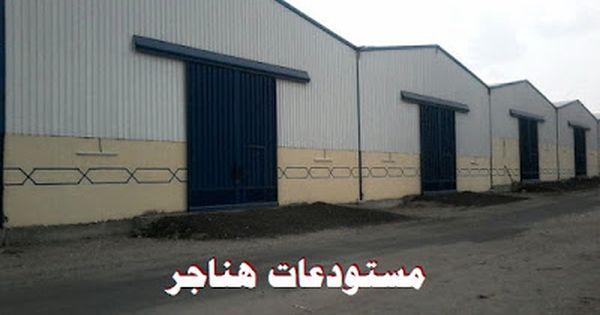 هناجر و مستودعات السعودية مستودعات هناجر حديد مخازن صناعي حكومي خاص Installation Design Outdoor Decor Design