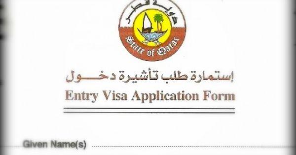 Qatar Visa Requirements And Stamping For Filipinos Or Philippines Passport Holder Visa Online Visa Passport