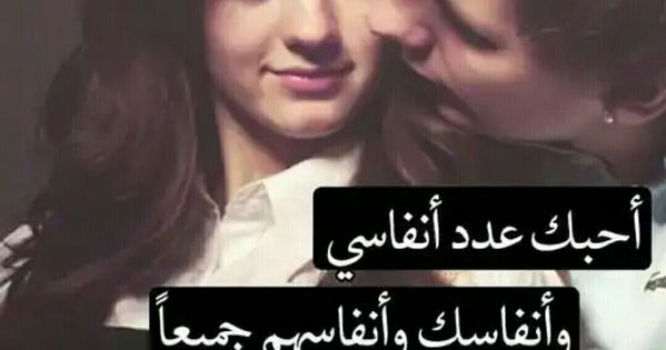 Pin By يحيي ابو On ليتها تقرأ Beautiful Arabic Words Arabic Love Quotes Love Words