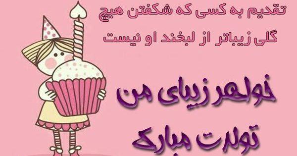 پیام تبریک جالب و زیبا تولدت مبارک خواهرم عکس پروفایل جمیکا Happy Birthday Wishes Quotes Happy Birthday To Me Quotes Birthday Wishes Quotes