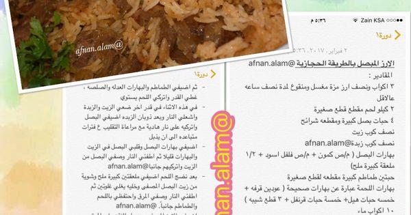 الارز المبصل بالطريقة الحجازية Rice Dishes Food Receipes Arabic Food