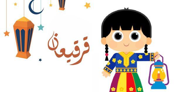 قرقيعان Pic Twitter Com بحث في تويتر Ramadan Images Ramadan Gifts Ramadan Lantern