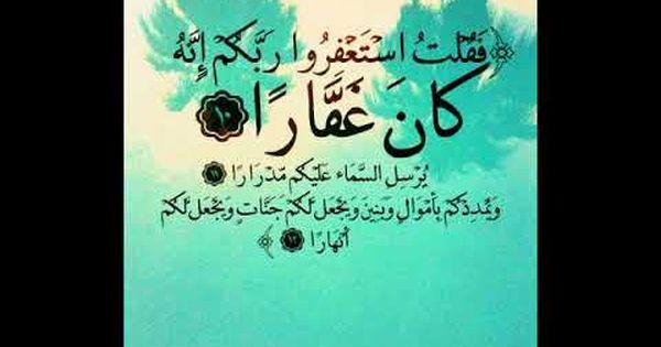 سورة نوح عبدالودود حنيف من اجمل التلاوات Quran Top Videos Youtube Videos Watch Video