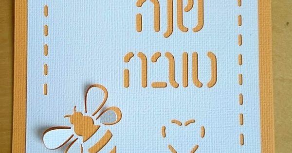 jewish new year craft ideas