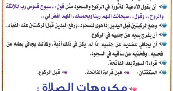 مكروهات الصلاة Islamic Quotes Islam Beliefs Quotes