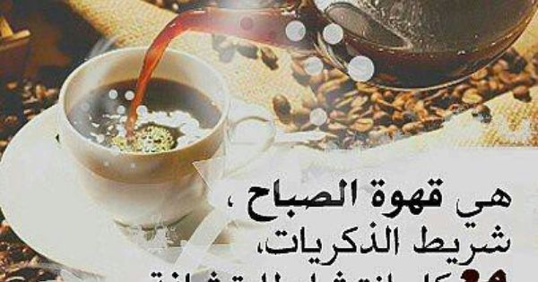 قهوة الصباح I Love Coffee Chocolate Coffee My Coffee