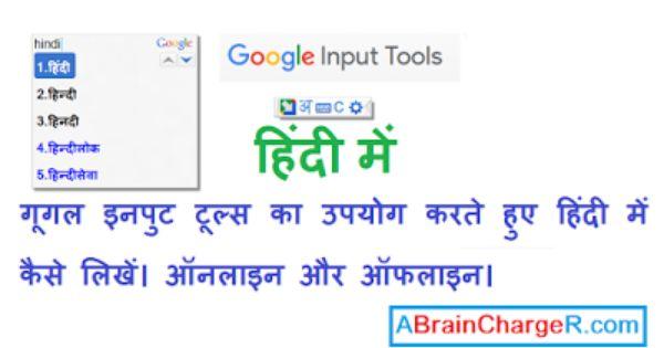 A Brain ChargeR: Google Input Tools का उपयोग करते