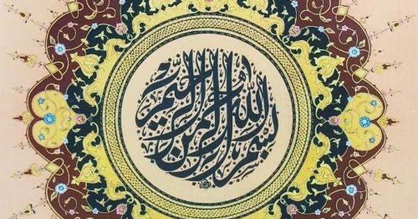 Abdullah Althani Adli Kullanicinin Art Islamic Calligraphy إســ زخـارف ـــلامية Panosundaki Pin Tezhip Sanat Desenler