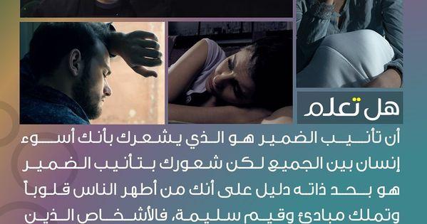 تأنيب الضمير هو الذي يشعرك بأنك أسوء إنسان بين الجميع لكن شعورك بتأنيب الضمير هو بحد ذاته دليل على أ Funny Arabic Quotes Knowledge Quotes Love Quotes Wallpaper