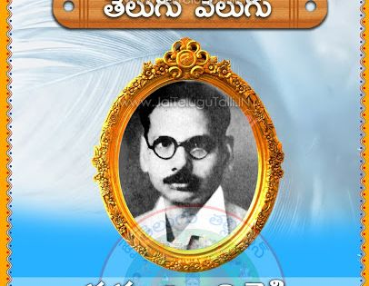Telugu Alluri Sitarama Raju Birthday Telugu Quotes Whatsapp Images Facebook Pictures Wallpapers Photos Greetings Thought In 2020 Quotes Birthday Quotes Photo Greeting