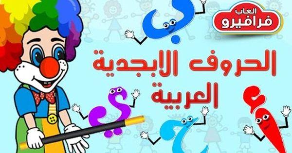 اغاني اطفال تعليمية اغنية الحروف الابجدية باللغة العربية تعليم حروف Arabic Alphabet Alphabet Youtube