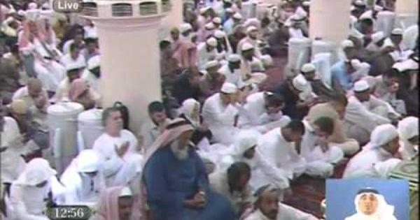 دعاء خطبة الحرم النبوي و الدعاء لأهل مصر Youtube Egypt Prayers