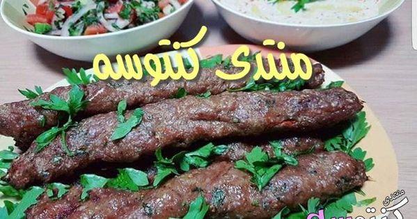 طريقة عمل كفتة الحاتى زى المحلات Food Meat Beef