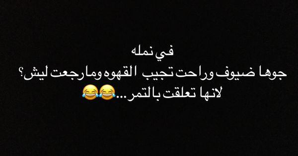 Pin By Basmah 2010 On نكت نمل وغيرها Funny Arabic Quotes Funny Words Funny Picture Jokes