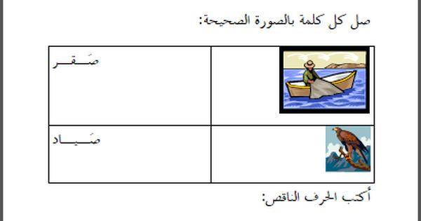 أوراق عمل اللغة العربية حرف الصاد المفتوح مغتربة Learning Arabic Alphabet Letter Crafts Arabic Resources