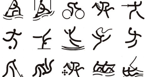 Beijing Olympic Pictograms, 2008 by CAFA team, 2008 via designboom: Inspired by