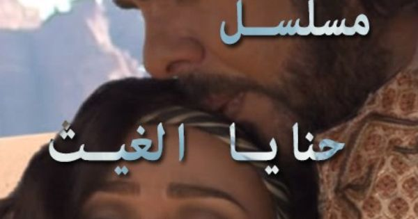 Hanaya Al Ghayth Ep 1 7anaya Al Rayt Episode 1 حنايا الغيث الحلقة 1 Beauty Person Sleep Eye Mask