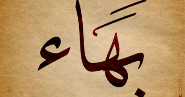 Bahaa Arabic Calligraphy Design Islamic Art Ink Inked Name Tattoo Find Your Name At Namearabic Com Calligraphy Name Arabic Calligraphy Calligraphy