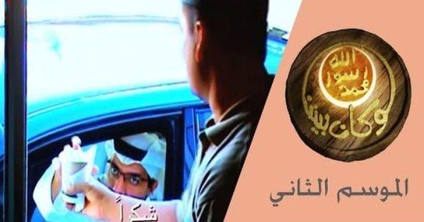 لو كان بيننا الموسم الثاني الحلقة 1 Youtube Tv Programmes Movie Posters Investing